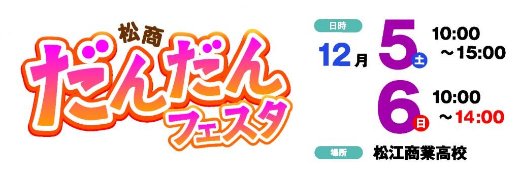 logo_festa2015
