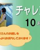 10月15日、16日チャレンジショップ開催!