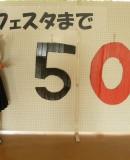 フェスタまであと50日をきりました!!