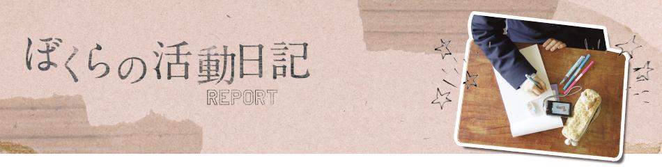 活動報告日記