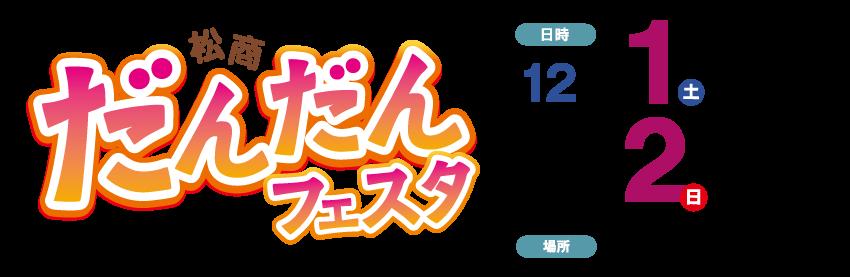 logo_festa2018