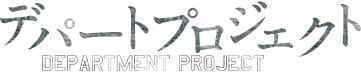 デパートプロジェクト
