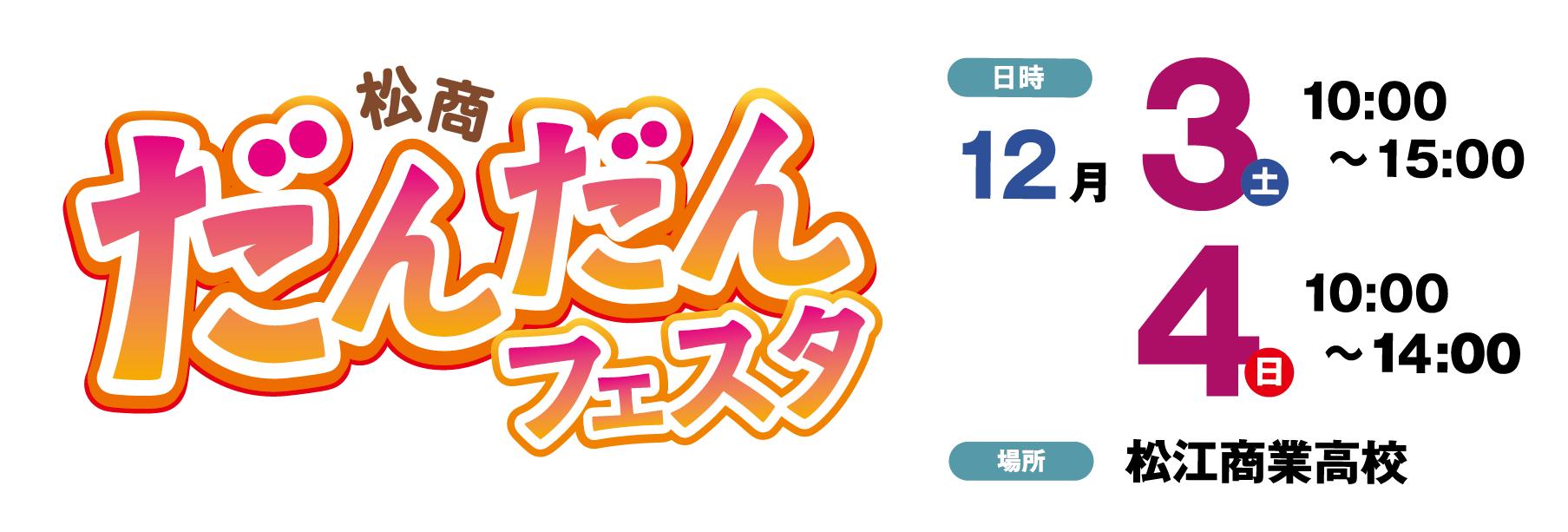 logo_festa2016-01