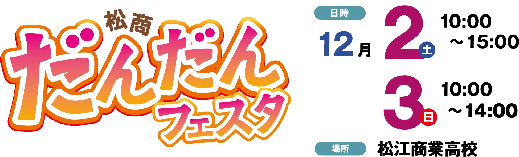 logo_festa2017-01
